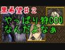 【人狼J実況】最後まで死なない狩が真なわけないっ!! 【黒希望♯2】