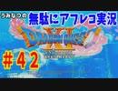 【DQ11】#42 無駄にアフレコ実況【初見・全縛り中】