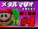 【マリオゴルフ64】メタルマリオを倒すまで続く動画 4【実況プレイ】