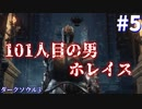 第74位:ダークソウル3・終わる世界 #5 ~ソウルシリーズツアー4章~ thumbnail
