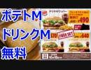 久しぶりの神クーポン、バーガーキングのフリー(無料)セット490円から【バーガーキング】