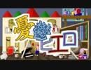 ◆憂鬱ピエロ / 初音ミク【オリジナル】