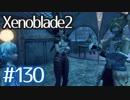 #130【ゼノブレイド2】ちょっと君と世界救ってくる【実況プレイ】