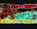 【QMAXIV】ミューと賢決闘者を目指す ~61限目~【kohnataシリーズ】
