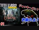 [深夜のLeft4Dead2] Drak Carnival -Advanced- 01 [2人実況]