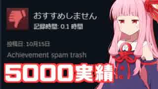 【50円】実績ゲーHUBE Seeker of Achievements Lv5詰み_01:25.53