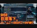 【地球防衛軍5】Rストームご~のINF縛りでご~ M68          【実況】