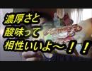Pasco アップルカスタードロールを食べてみた。