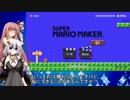 【マリオメーカー】茜ちゃんの気晴らし実況4