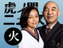 【DHC】10/16(火) 百田尚樹×有本香×居島一平【虎ノ門ニュース】