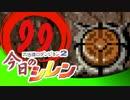 卍【実況】今日のシレン【TMTA】099~死闘~