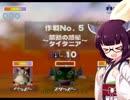 【スターフォックス64】進め!やとわれ遊撃隊!!Part10【VOIECROID実況】