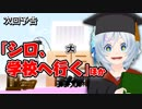 第5位:【難関入試】シロちゃん、今日からバカ田大の学生!?【いじわるクイズ】