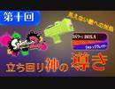 【スプラトゥーン2】立ち回り神の導き #10「見えない敵への対処」【解説実況】(ウデマエX2600)Δ∇