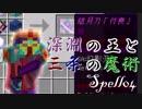 【Minecraft1.7.10】深淵の王と三条の魔術/Spell04【ゆっくり実況プレイ】
