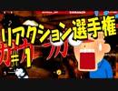 【BO4】リアクション選手権 #1【配信ログ】