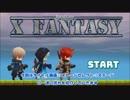 【ゲーム制作4日目!】クロスファンタジー  タイトル画面から1ステージクリアまで【X Fantasy】