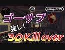 【CoD:BO4】ゴーサプ装備で30 kill over!...で、結局今作は強い?弱い?
