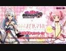 【城プロ:RE】異界門とお菓子の魔女 BGM 10分