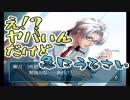 【ときメモGS2実況】メスゴリラ三姉妹の恋物語〜次女編〜【13日目】