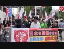 Japan Immigration NO デモ行進 【東京】 日本第一党主催  『10・14 反移民デー』 全国一斉行動