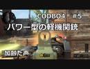 第69位:【Call of Duty: Black Ops 4 ♯5】加齢た声でゲームを実況~パワー型の軽機関銃~