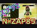 【スプラトゥーン2】初心者が上級者を目指すスプラトゥーン2 part4【Force】