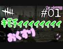 #01【デッドバイデイライト】おくすりでキモチィィィィ!!!!【PC版】