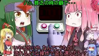 【ドカポンDX】ゆかり達ゎ・・・ズッ友だょ! part23【VOICEROID+実況】