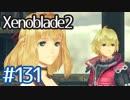 #131【ゼノブレイド2】ちょっと君と世界救ってくる【実況プレイ】