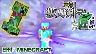 【日刊Minecraft】最強の抜刀VS最凶の匠は誰か!?絶望的センス4人衆がカオス実況!#36【抜刀剣MOD&匠craft】