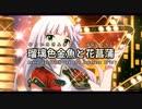 【アイマスRemix】瑠璃色金魚と花菖蒲 AOYA EUROBEAT MIX【#765BNF 】