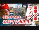 【ラノベ】<電撃文庫>伏見つかさ先生の話【エロマンガ先生】レビュー