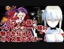 【偉大】大怪盗ハロウィンナイトシェード様のボイス集ですぱ!【最高】