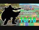 【実況】スマブラWiiU カスタムCPU勝ち残りチャンピオンシップ 【10月18日戦】