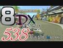 初日から始める!日刊マリオカート8DX実況プレイ538日目