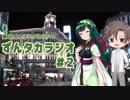 第36位:ずんタカラジオ #2【東北ずん子・タカハシ】