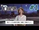 窪田サキのスロ旅百景 #1