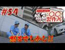 ○○製作所#54