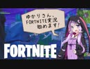【Fortnite】ゆかりさん、FORTNITE実況始めます!