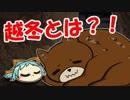第23位:【ゆっくりマンガ】ゆっくりの越冬とは?【ボイスドラマ】
