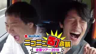 ニコニコカーを「SAにあるものでワードバスケットしながら」愛知県町会議へと届ける男達 part2