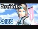 #136【ゼノブレイド2】ちょっと君と世界救ってくる【実況プレイ】
