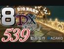 初日から始める!日刊マリオカート8DX実況プレイ539日目