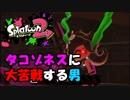 【スプラトゥーン2】スプラ初心者のオッサンによるタコ退治#09【実況】