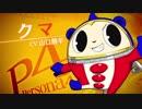 「ペルソナQ2 ニュー シネマ ラビリンス 」キャラ紹介映像【PQ2】クマ(CV.山口勝平)