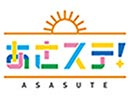 第19位:有澤樟太郎の「あさステ!」(10月15日放送分)※無料会員様向け