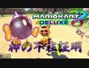 20年ぶりにマリオカートで遊ぶおじさん8DX Part.18
