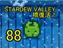 頑張る社会人のための【STARDEW VALLEY】プレイ動画88回