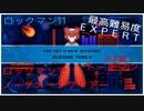 ロックマン11 最高難易度EXPERT トーチマン戦ノーダメージクリアー